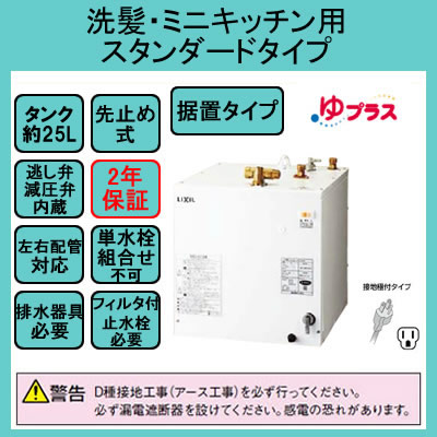 EHPN-H25N3 LIXIL INAX 小型電気温水器 ゆプラス 住宅向け 25L 洗面化粧室/洗髪/ミニキッチン用 据置 スタンダードタイプ 本体のみ EHPN-H25N3