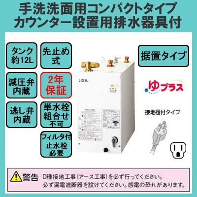 EHPS-F12N1 LIXIL INAX 小型電気温水器 ゆプラス 住宅向け 12L 洗面化粧室/手洗洗面用 据置 スタンダードタイプ カウンター設置用 排水器具付