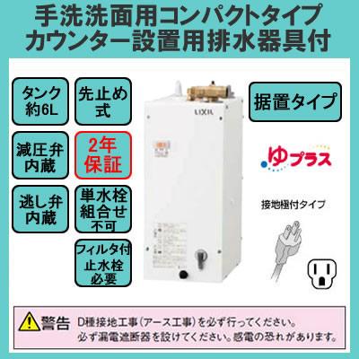 EHPS-F6N4 LIXIL INAX 小型電気温水器 ゆプラス 住宅向け 6L 洗面化粧室/手洗洗面用 据置 コンパクトタイプ カウンター設置用 排水器具付