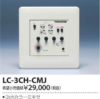 LC-3CH-CMJLEDテープライト専用コントローラ 3chカラーミキサ 室内用コイズミ照明 照明器具部材