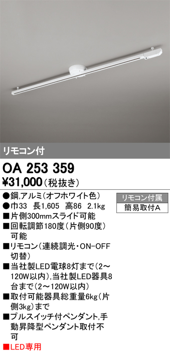 ●OA253359 オーデリック 照明器具部材 簡易取付ライティングダクトレール(可動タイプ) リモコン付 L1600 オフホワイト OA253359