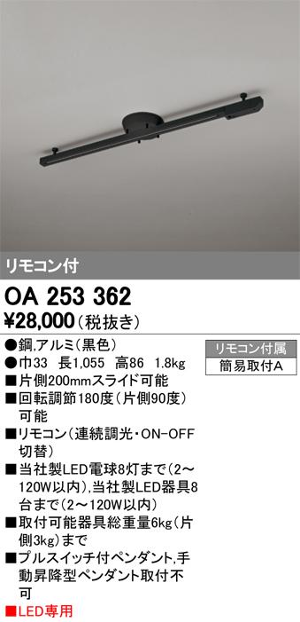 【8/25は店内全品ポイント3倍!】OA253362オーデリック 照明器具部材 簡易取付ライティングダクトレール(可動タイプ) リモコン付 L1000 ブラック OA253362