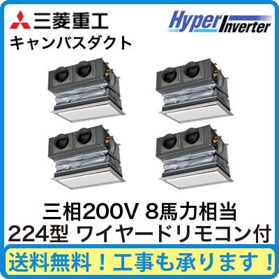 FDRVP2244HD4B 三菱重工 業務用エアコン ハイパーインバーター 天埋カセテリア 同時ダブルツイン224形 (8馬力 三相200V ワイヤード キャンバスダクトパネル仕様)