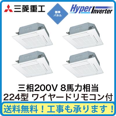FDTVP2244HD5S 三菱重工 業務用エアコン ハイパーインバーター 天井埋込形4方向吹出し 同時ダブルツイン224形 (8馬力 三相200V ワイヤード 標準パネル仕様)