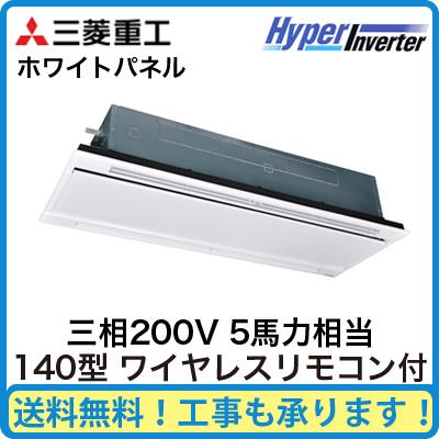 FDTWV1405H4B 三菱重工 業務用エアコン ハイパーインバーター 天井埋込形2方向吹出し シングル140形 (5馬力 三相200V ワイヤレス ホワイトパネル仕様)