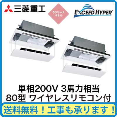 FDTWZ805HPK4B 三菱重工 業務用エアコン エクシードハイパー 天井埋込形2方向吹出し ツイン80形 (3馬力 単相200V ワイヤレス ラクリーナパネル仕様)