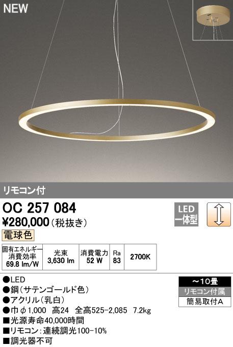 OC257084 オーデリック 照明器具 LEDシャンデリア 電球色 リモコン調光 【~10畳】