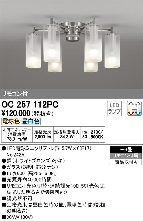 OC257112PCLEDシャンデリア Mist 6灯 6畳用リモコン LC-CHANGE光色切替調光オーデリック 照明器具 居間・リビング向け おしゃれ 【~6畳】