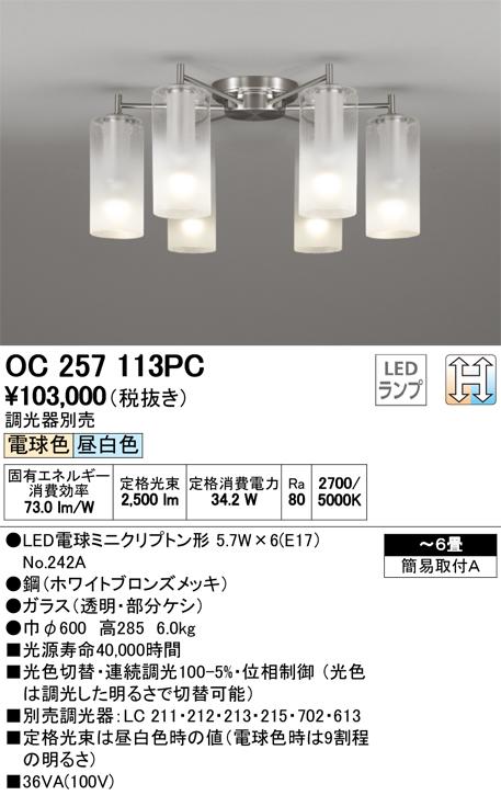 OC257113PC オーデリック 照明器具 LEDシャンデリア 光色切替調光 【~6畳】
