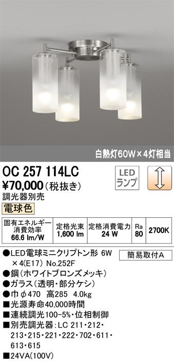 OC257114LC オーデリック 照明器具 LEDシャンデリア 電球色 連続調光 白熱灯60W×4灯相当