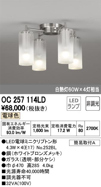 ★OC257114LDLEDシャンデリア Mist 4灯非調光 電球色 白熱灯60W×4灯相当オーデリック 照明器具 居間・リビング向け おしゃれ