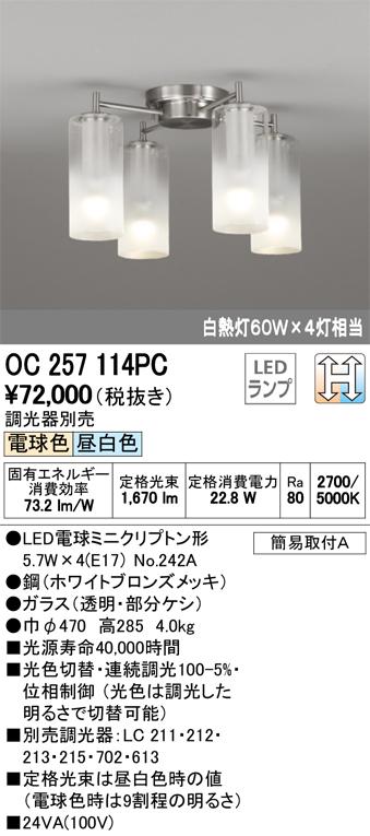 OC257114PC オーデリック 照明器具 LEDシャンデリア 光色切替調光 白熱灯60W×4灯相当