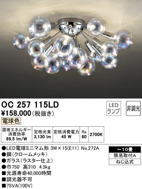 OC257115LD オーデリック 照明器具 LEDシャンデリア 電球色 非調光 【~10畳】