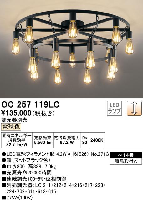 OC257119LCLEDシャンデリア 16灯 14畳用連続調光 電球色オーデリック 照明器具 居間・リビング向け おしゃれ 【~14畳】