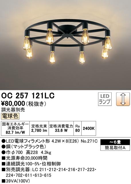OC257121LCLEDシャンデリア 8灯 6畳用連続調光 電球色オーデリック 照明器具 居間・リビング向け おしゃれ 【~6畳】