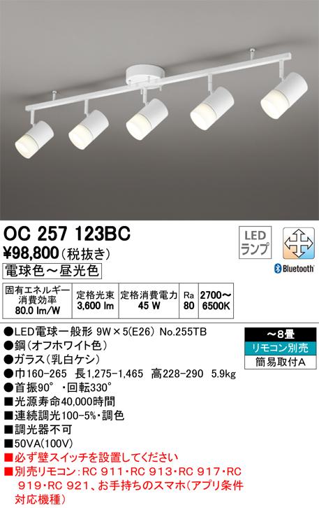 OC257123BC オーデリック 照明器具 CONNECTED LIGHTING LEDシャンデリア Bluetooth対応 調光・調色タイプ 【~8畳】