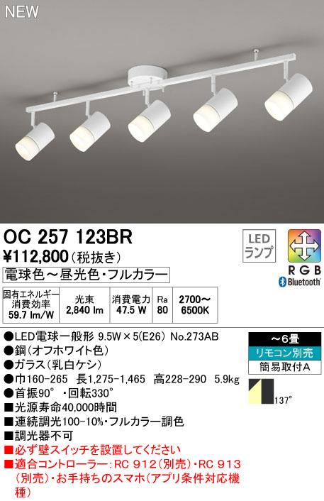 OC257123BR オーデリック 照明器具 CONNECTED LIGHTING LEDシャンデリア LC-FREE RGB Bluetooth対応 フルカラー調光・調色 【~6畳】