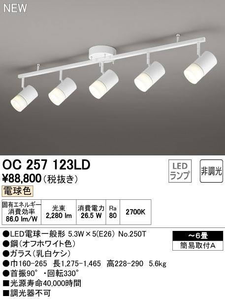 OC257123LD オーデリック 照明器具 LEDシャンデリア 電球色 非調光 【~6畳】