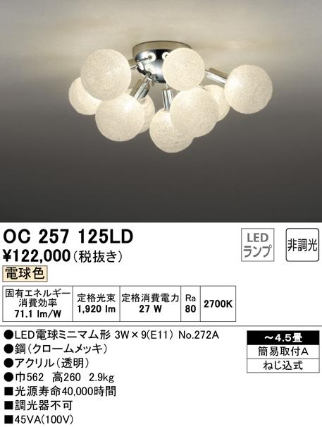 OC257125LD オーデリック 照明器具 LEDシャンデリア 電球色 非調光 【~4.5畳】