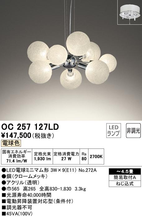 【12/19 20:00~12/26 1:59 大感謝祭中はポイント最大35倍】OC257127LD オーデリック 照明器具 LEDシャンデリア 電球色 非調光 OC257127LD 【~4.5畳】