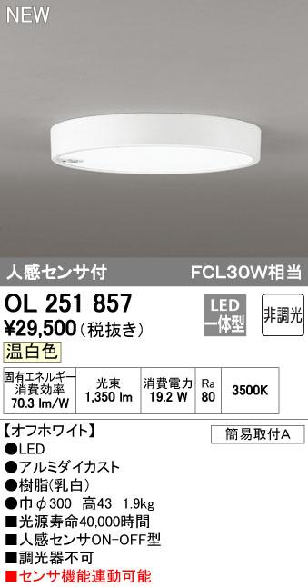 ★OL251857 オーデリック 照明器具 LED小型シーリングライト FLAT PLATE [フラットプレート] 温白色 人感センサ FCL30W相当