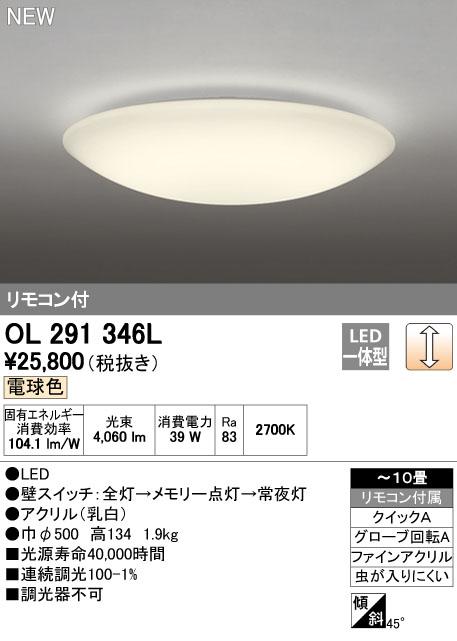 OL291346L ★オーデリック 照明器具 LEDシーリングライト 電球色 調光 プルレス 【~10畳】