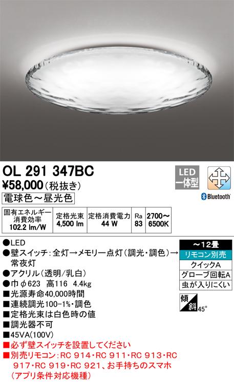 OL291347BC オーデリック 照明器具 CONNECTED LIGHTING LEDシーリングライト AQUA -Water- Bluetooth対応 調光・調色 【~12畳】