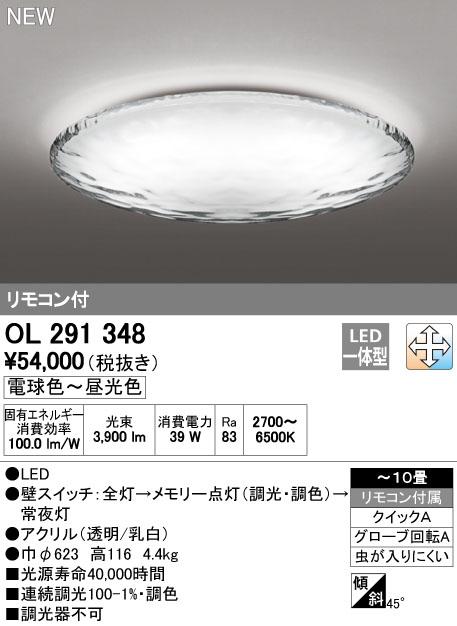OL291348 ★オーデリック 照明器具 LEDシーリングライト AQUA -Water- 調光・調色タイプ リモコン付 【~10畳】