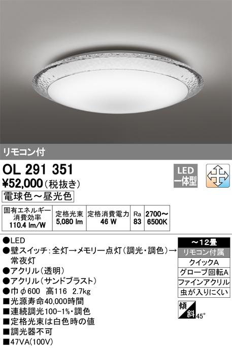 OL291351 オーデリック 照明器具 LEDシーリングライト AQUA -Water- 調光・調色タイプ リモコン付 【~12畳】