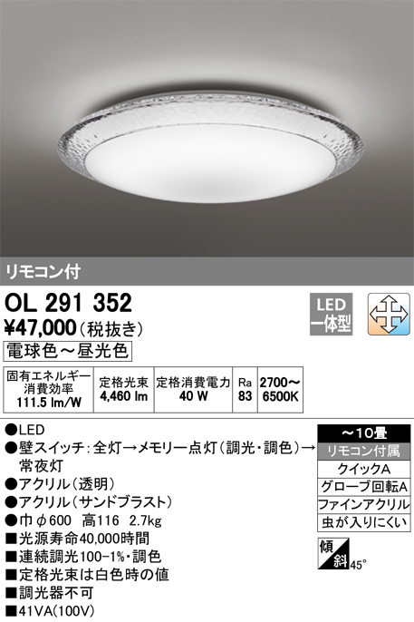 OL291352 オーデリック 照明器具 LEDシーリングライト AQUA -Water- 調光・調色タイプ リモコン付 【~10畳】