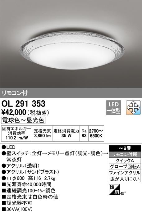 OL291353 オーデリック 照明器具 LEDシーリングライト AQUA -Water- 調光・調色タイプ リモコン付 【~8畳】