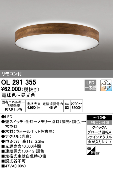 OL291355 ★オーデリック 照明器具 LEDシーリングライト 調光・調色タイプ リモコン付 【~12畳】
