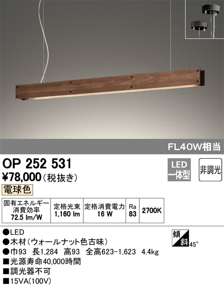 OP252531 オーデリック 照明器具 LEDペンダントライト FL40W相当 電球色 非調光