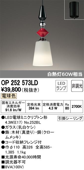 人気激安 OP252573LD オーデリック 照明器具 LED和風ペンダントライト 電球色 照明器具 made in NIPPON 山中漆器 フレンジタイプ OP252573LD 電球色 非調光 白熱灯60W相当, アミマチ:ba4b5211 --- slope-antenna.xyz
