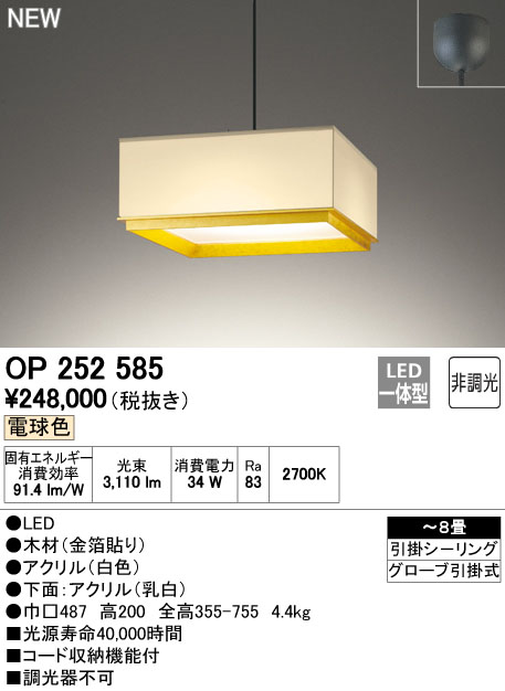 OP252585 オーデリック 照明器具 LED和風ペンダントライト made in NIPPON 箔一 電球色 非調光 【~8畳】