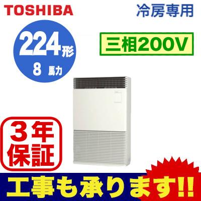 AFRA22467B (8馬力 三相200V) 【東芝ならメーカー3年保証】 東芝 業務用エアコン 床置形 スタンドタイプ 冷房専用 シングル 224形