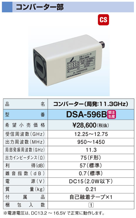 DSA-596B DXアンテナ 共同受信用CSアンテナパーツ コンバーター(局発:11.3GHz)