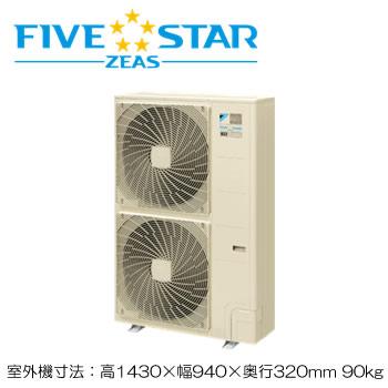 SSRT140BC ダイキン 業務用エアコン FIVESTAR ZEAS 厨房用 シングル140形 SSRT140BC (5馬力 三相200V ワイヤード)