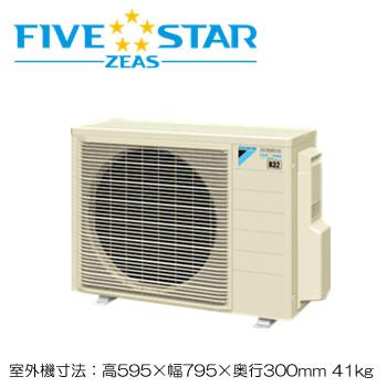 SSRH45BCNTダイキン業務用エアコンFIVESTARZEAS天井吊形<センシング>シングル45形(1.8馬力三相200Vワイヤレス)