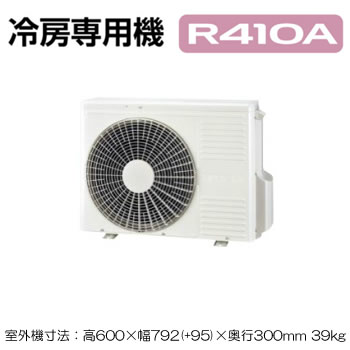 RCB-AP40EA6日立業務用エアコン冷房専用機ビルトインシングル40形(1.5馬力三相200Vワイヤード)