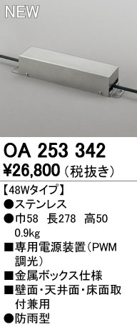 OA253342 オーデリック 照明器具 LED間接照明専用電源装置(PWM調光) 防雨型 天井裏等施工用(ボックスタイプ) 40Wタイプ OA253342