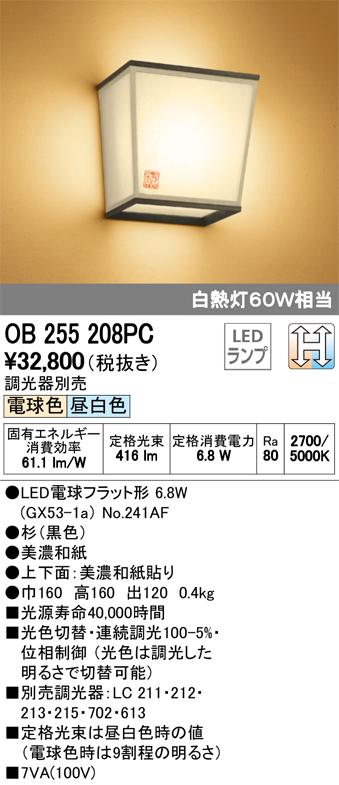 OB255208PCLED和風ブラケットライトLC-CHANGE光色切替調光 白熱灯60W相当オーデリック 照明器具 和室向け インテリア照明