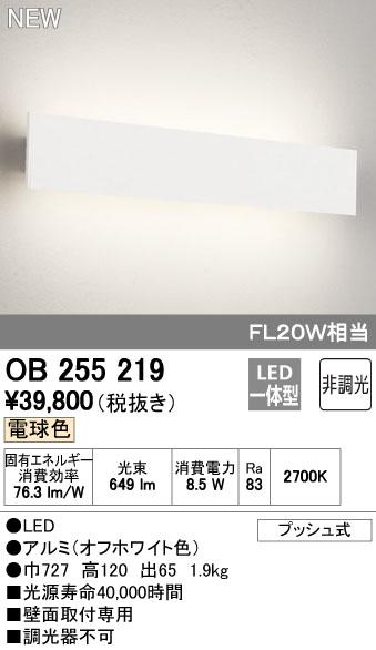 OB255219 オーデリック 照明器具 LEDフラットパネルブラケットライト 電球色 FL20W相当 非調光