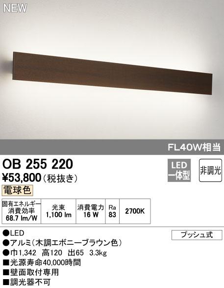 OB255220 オーデリック 照明器具 LEDフラットパネルブラケットライト 電球色 FL40W相当 非調光