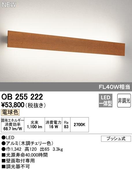 OB255222 オーデリック 照明器具 LEDフラットパネルブラケットライト 電球色 FL40W相当 非調光