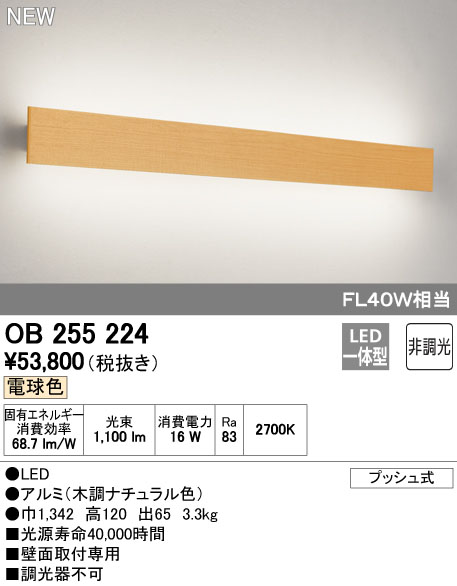 OB255224 オーデリック 照明器具 LEDフラットパネルブラケットライト 電球色 FL40W相当 非調光
