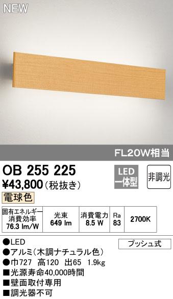 OB255225 オーデリック 照明器具 LEDフラットパネルブラケットライト 電球色 FL20W相当 非調光
