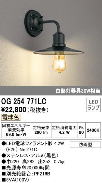 OG254771LC オーデリック 照明器具 エクステリア LEDポーチライト 電球色 白熱灯30W相当