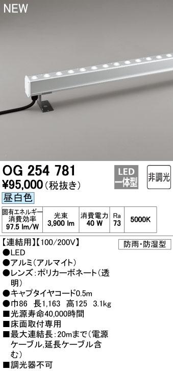 OG254781 オーデリック 照明器具 エクステリア LED間接照明 L1200タイプ 配光制御タイプ(ハイパワーウォールウォッシャー) 連結用 非調光 昼白色