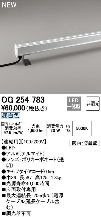 OG254783 オーデリック 照明器具 エクステリア LED間接照明 L600タイプ 配光制御タイプ(ハイパワーウォールウォッシャー) 連結用 非調光 昼白色
